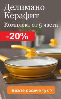 Керафит - 20%