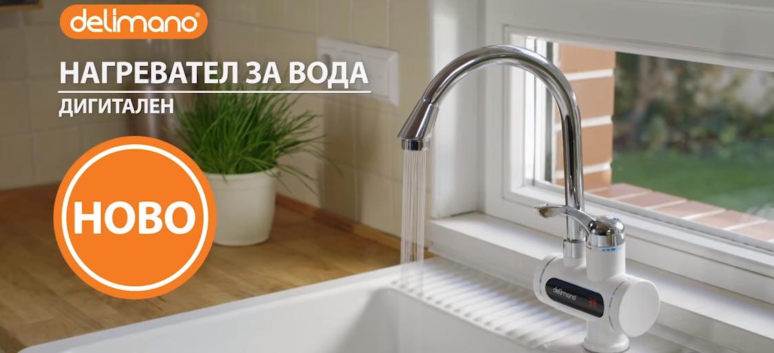 Digital Heating Water