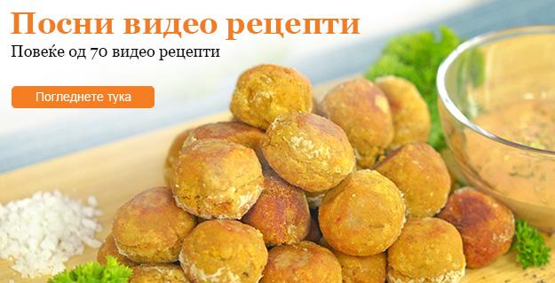 Посни видео рецепти на Moirecepti.mk