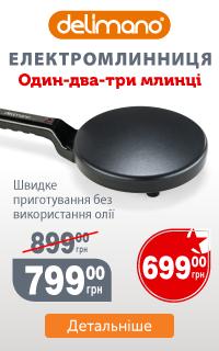 Електромлинниця занурювальна Делімано Ютіл