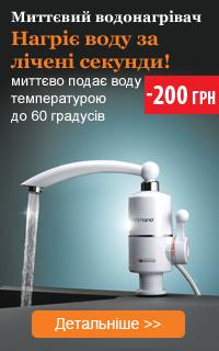 Водонагрівач - 100