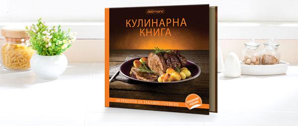 Подарък - кулинарна книга, при поръчка над 100 лв.