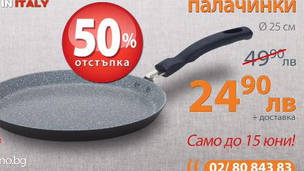 Delicia Pancake Pan