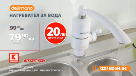 Heating Faucet -20 lv.