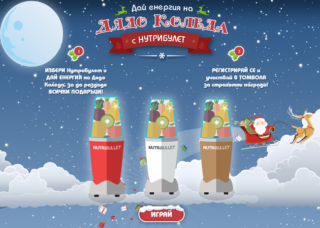 Коледна игра на Делимано