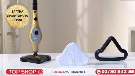 h20 Steam Mop Gold TS 20 Y