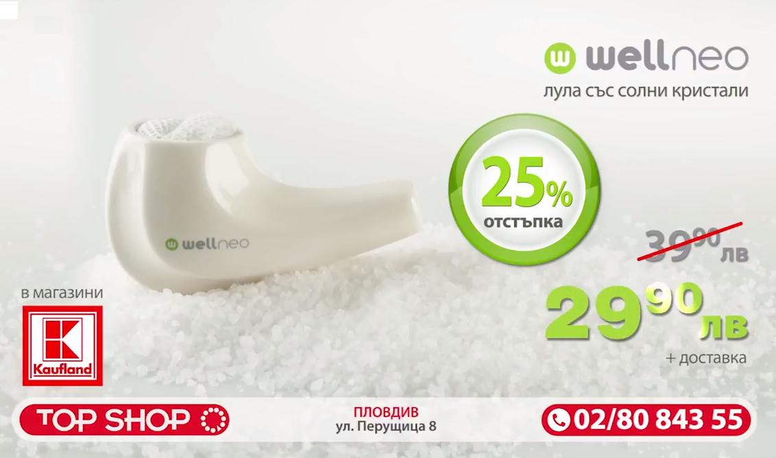 Wellneo Salt Pipe -25%