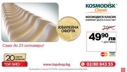 20 Y TS - Kosmodisk Classic -30 lv.
