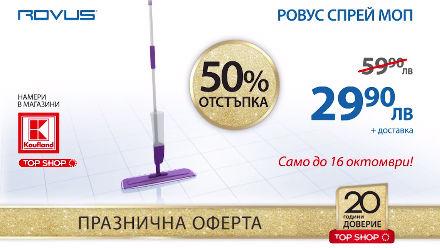 Rovus Spray Mop -50%