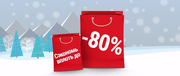Большая зимняя РАСПРОДАЖА до -80%!