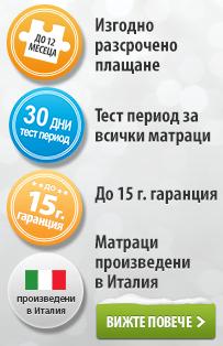 Матраци Дормео, 30 дни тест период, 15 години гаранция