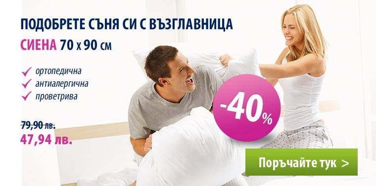 Възглавница Сиена -40%