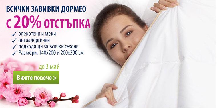 завивки дормео с 20% отосъпка - dormeo.bg