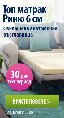 Топ матрак Дормео Риню 6 см + Анатомична възглавница
