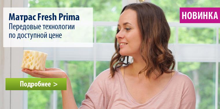 Матрас Fresh Prima