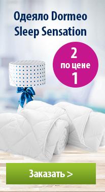 Одеяло Dormeo Sleep Sensation - 2 по цене 1!