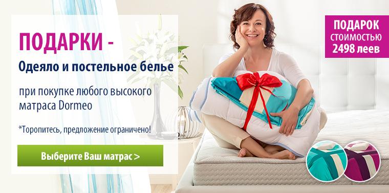 Акция -матрас + одеяло+ постельное бельё!