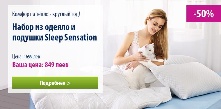 Набор из одеяло и подушки Sleep Sensation -50% СКИДКА!