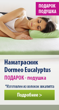 Матрас Dormeo Renew Eucalyptus 6 см