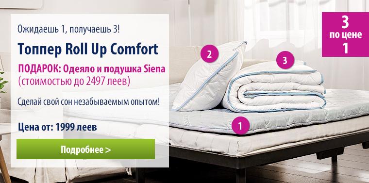 3 по цене 1 - Топпер+одеяло+подушка!