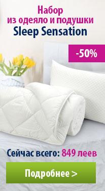 Набор из одеяло и подушки Sleep Sensation