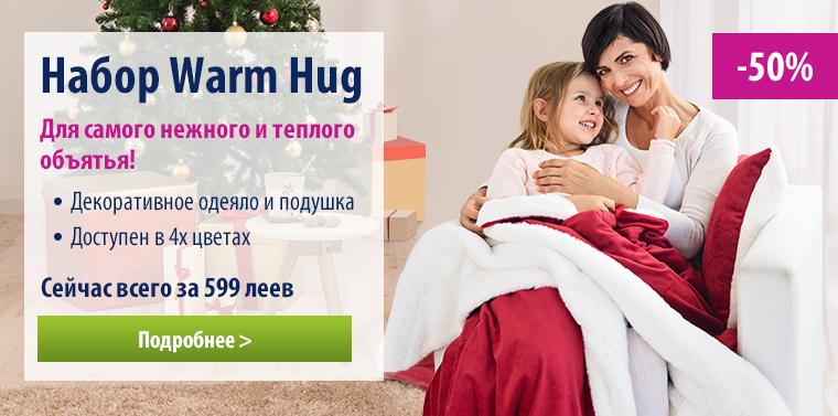 Новый набор из одеяла и подушку Dormeo Warm Hug!