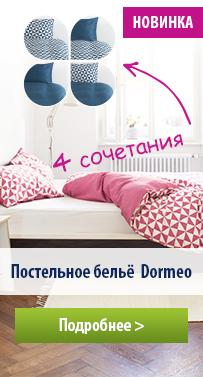 Постельное бельё  Dormeo - НОВАЯ КОЛЛЕКЦИЯ