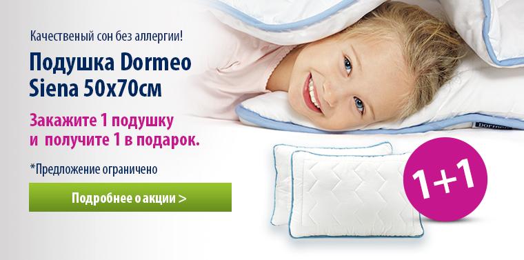 2 подушки по цене 1!