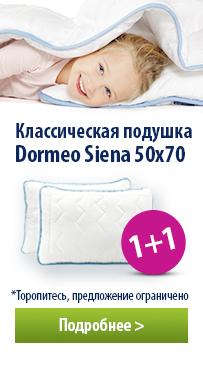 Подушка Dormeo Siena - 1+1 ПОДАРОК!
