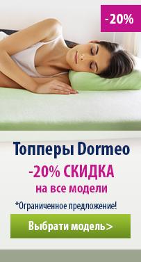 Дополнительные матрасы Дормео - 20% СКИДКА!