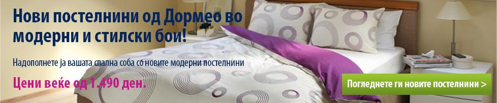 Дормео Нови постелнини