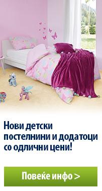 Дормео за деца