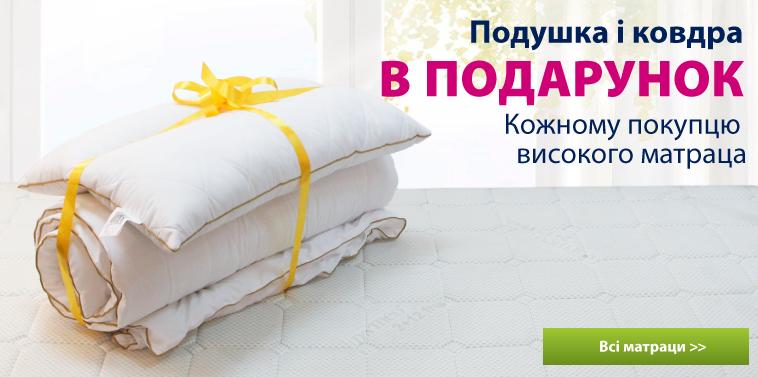 Подушка і ковдра Злата в подарунок до високого матраца