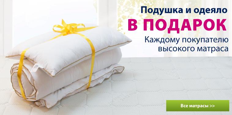 Подушка и одеяло Злата в подарок к высокому матрасу
