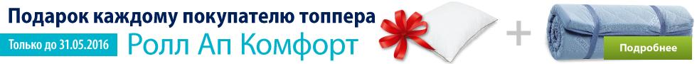 Топпер Ролл Ап
