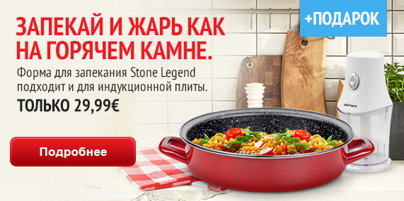 Stone Legend Round Mould launch