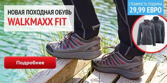 walkmaxx fit