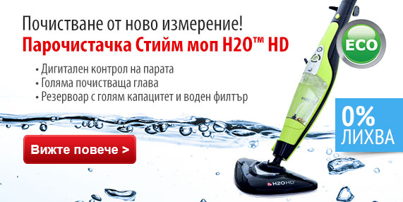 Rovus H2O HD