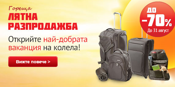 Summer Sale 2015 Product