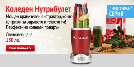 Delimano Nutribulet Red - xmas offer