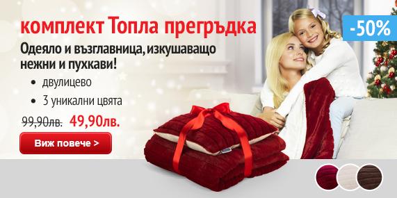 Dormeo Warm hug -50% Christmas