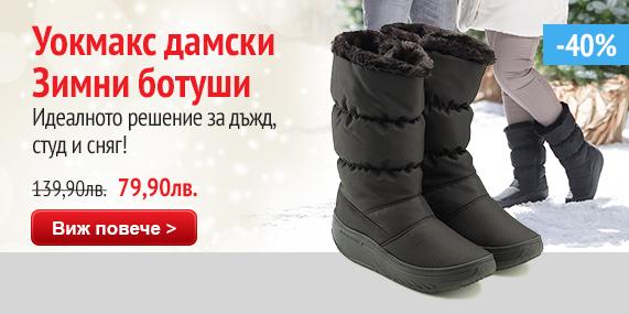 Walkmaxx Winter woman boots 2.0  -40%