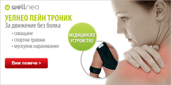 Wellneo Pain Tronic