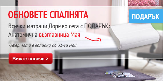 Dormeo Matress + gift Maya pillow