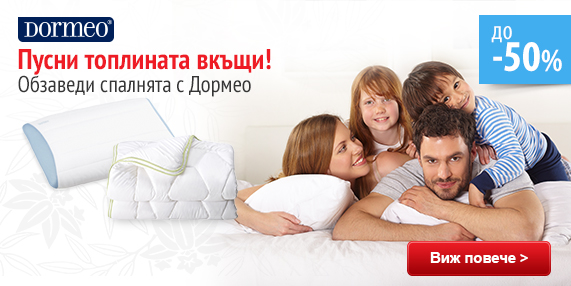 Dormeo Aloe vera duvet&Memosan pillow up to -33%