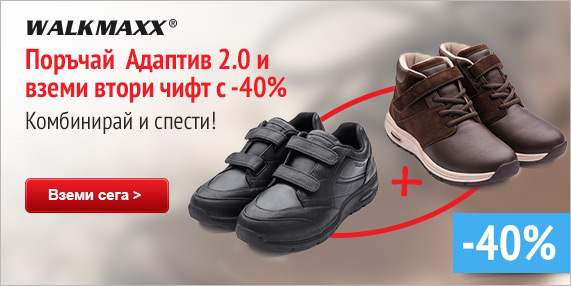 Walkmaxx Adaptive 2.0 + another one= - 40%