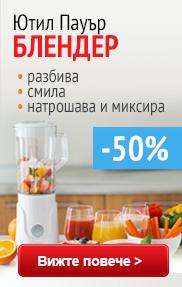 Utile Power Blender -50%