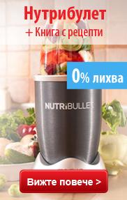 Нутрибулет - хранителен екстрактор