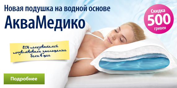 Dormeo Water Pillow Classic Aquamedico