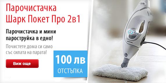 Shark Pocket Mop Pro -100 bgn